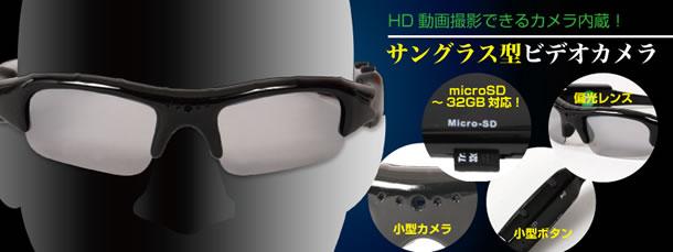 Солнцезащитные очки со встроенной камерой для съемок!