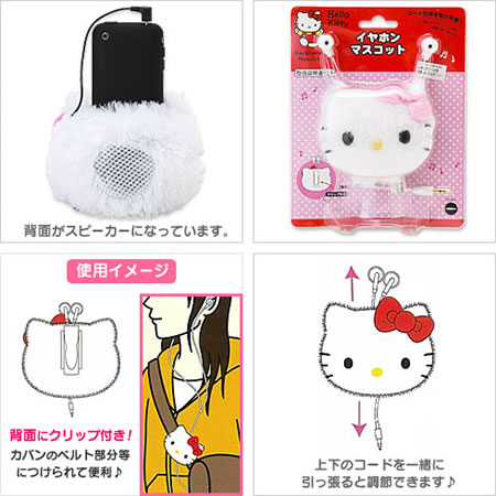 Hello Kitty Earphone and Speaker2 Hello Kitty Earphone and Speaker Set